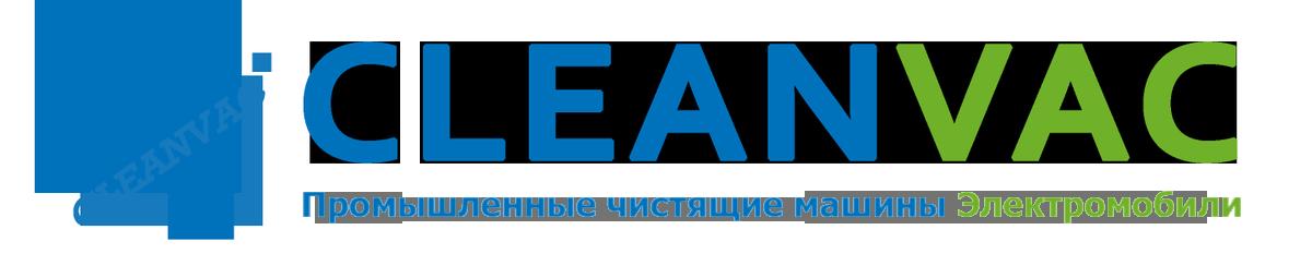 Cleanvac | Машины для чистки